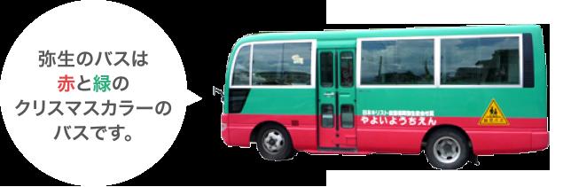福岡市早良区の弥生幼稚園のバス