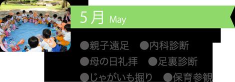 5月のイベント