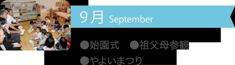 9月のイベント